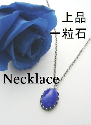 一粒石ネックレス