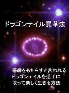 画像1: 【ドラゴンテイル昇華法】悪縁・悪運を逆手にとって開運してしまう方法とは? (1)